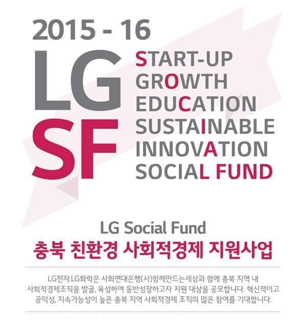 충북 친환경 사회적경제 지원사업