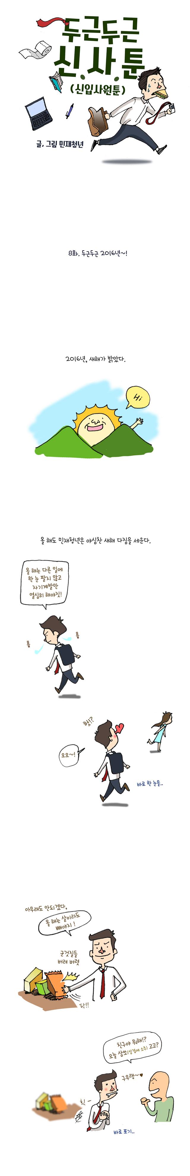 두근두근신사툰_8화_01