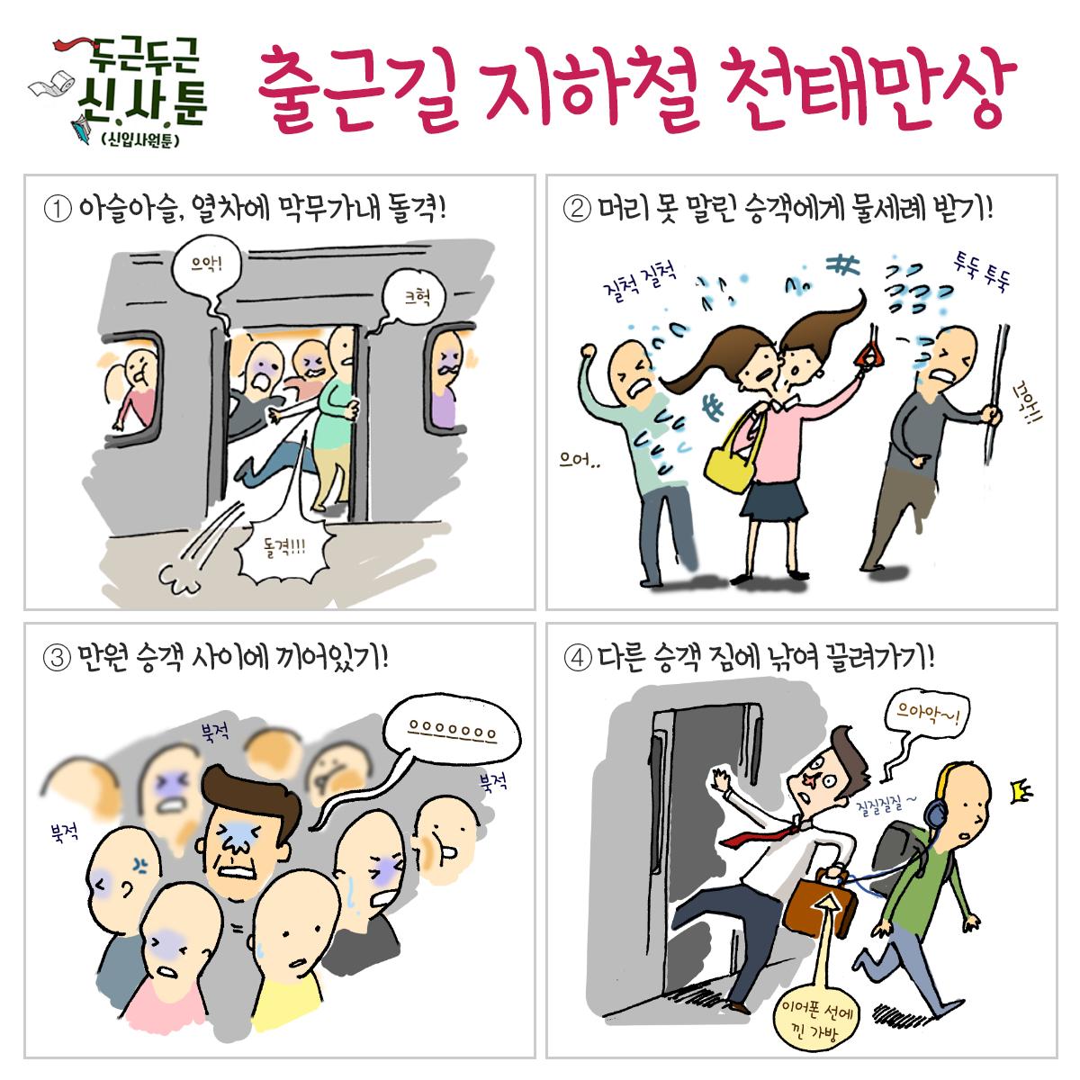 신사툰이벤트_9화