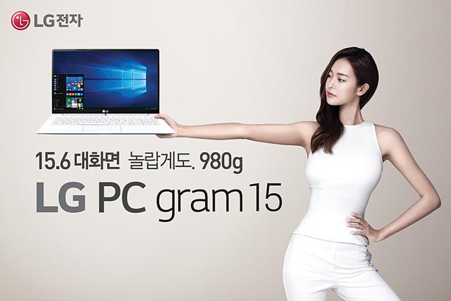 LG PC 그램 15의 광고 이미지