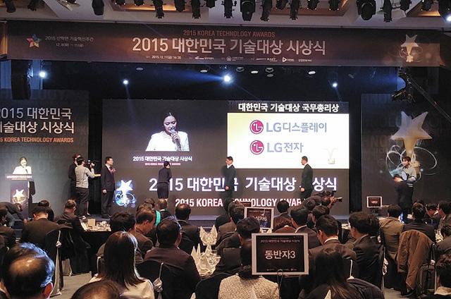 2015 대한민국 기술대상 시상식에서 LG전자가 국무총리상을 수상했다.