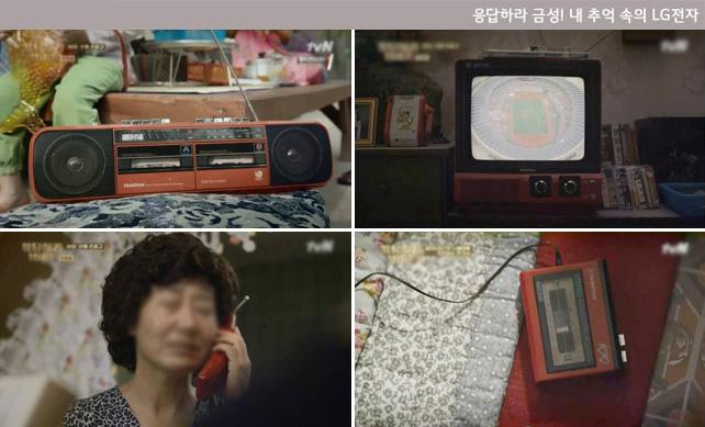 '응답하라 1988'에 등장한 금성사 제품들