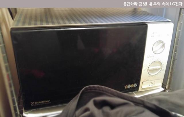 박재혁님이 이벤트에 응모한 금성사 전자레인지 인증 사진