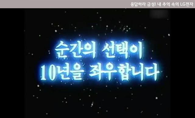 금성사의 광고 캠페인 '순간의 선택이 10년을 좌우합니다'