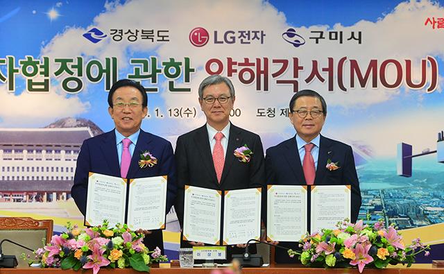(좌측부터) 김관용 경상북도 지사, LG전자 B2B부문장 겸 에너지사업센터장 이상봉 사장, 남유진 구미시장이 기념촬영을 하고 있습니다.