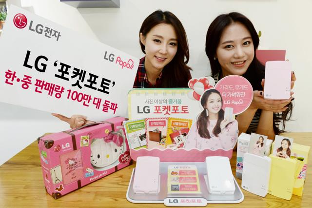 LG포켓포토 한중판매량 100만대 돌파