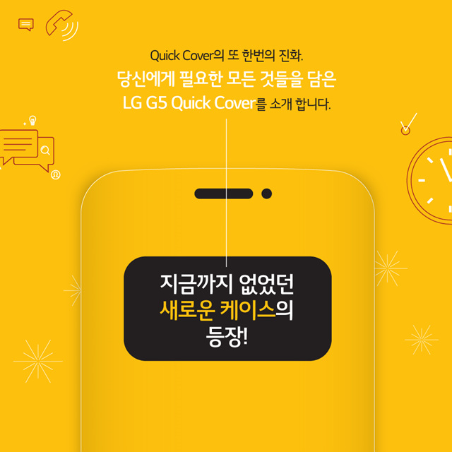 당신에게 필요한 모든 것을 담은 LG G5 Quick Cover를 소개합니다.