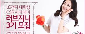 LG전자 대학생 CSR 아카데미 '러브지니' 3기 모집