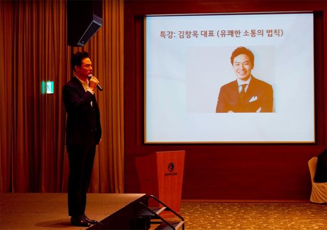 김창옥 대표의 소통의 법칙에 대한 강의가 진행중이다.