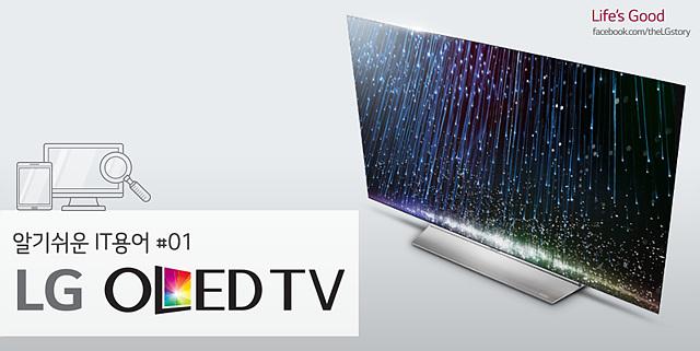 알기쉬운 IT용어 #1 LG 올레드(OLED) TV
