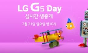 'LG G5 Day' 현장을 유튜브로 생중계합니다