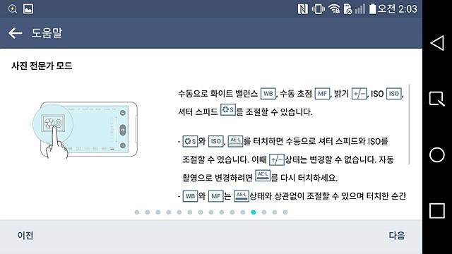 자 그럼 이제부터 두바이 여행을 LG V10의 전문가 사진 모드를 활용하여 담는 팁을 좀 더 알아보도록 하겠습니다.