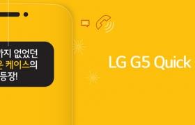 지금까지 없었던 새로운 G5 '퀵 커버'를 소개합니다.