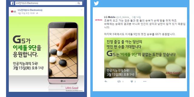 LG전자 페이스북/트위터 응원의 메시지