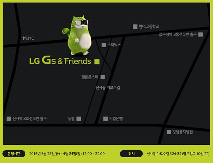 LG G5를 체험해 볼 수 있는 가로수길 매장은 신사역 8번 출구에서 도보로 약 7분 정도 떨어진 곳에 매장이 위치해 있습니다.
