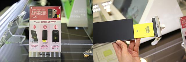 LG G5 매직 슬롯 이미지