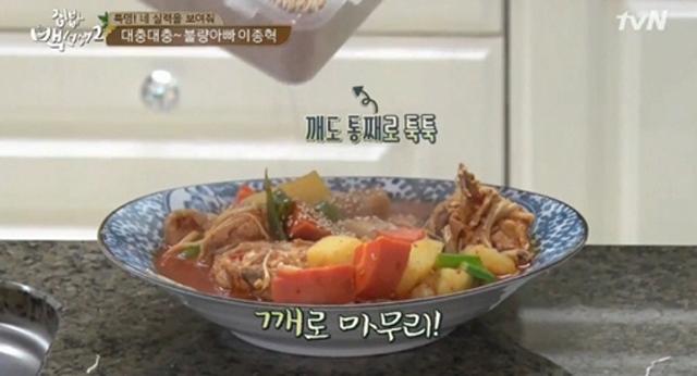 배우 이종혁이 만든 닭도리탕