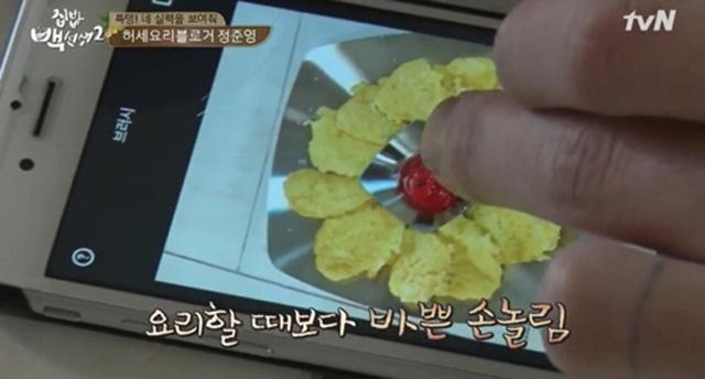 핸드폰으로 음식 사진을 보정하고 있는 모습