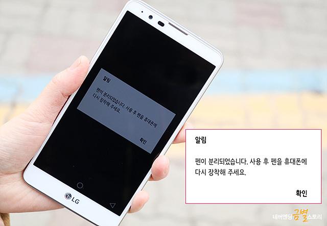 펜과 스마트폰의 거리가 일정 거리 이상 떨어지면 알려주는 LG 스타일러스2