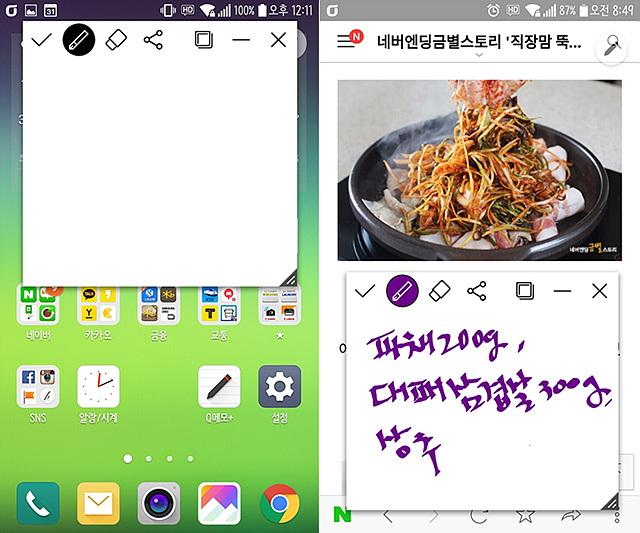LG 스타일러스 2 바로 메모할 수 있는 Pop메뉴 기능