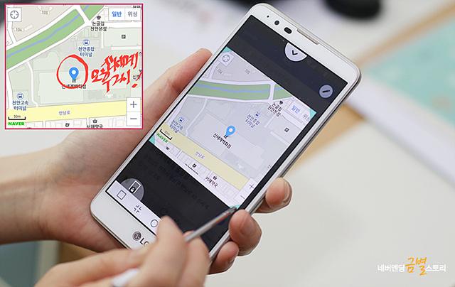 스마트폰 내 캡처+ 메뉴를 활용해 지도 화면 위에 메모하는 모습