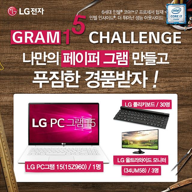 LG 그램15, 나만의 페이퍼 그램 만들기 이벤트 이미지