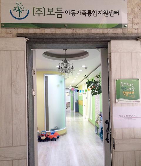 2015년 지원기업인 예비사회적기업 보듬은 충북지역에 사회서비스를 제공하는 곳으로, 아동 심리상담으로 시작해 LG소셜펀드를 통해 친환경교육공간을 조성하고 노인, 유아 층까지 사회서비스를 확대하고 있다고 합니다.