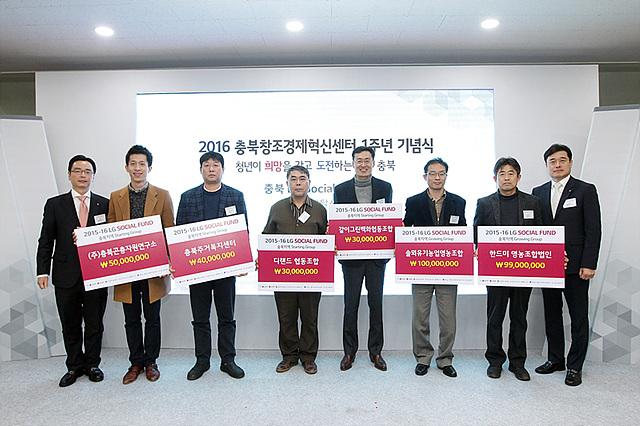 2월 16일 한국교통대학교에서 충북창조경제혁신센터 1주년 기념식이 열렸습니다.