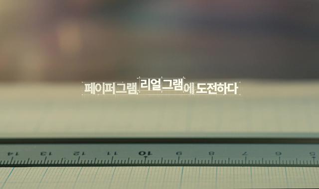 페이퍼그램 '리얼 그램'에 도전하다.