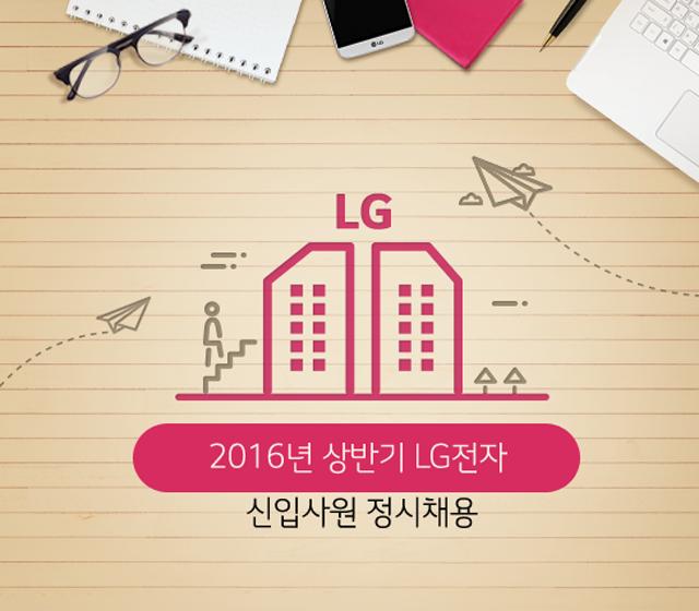 2016년 상반기 LG전자 신입사원 정시채용