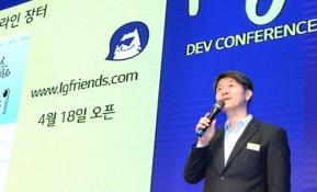 'G5의 친구가 되어 주세요~' 개발자 콘퍼런스 현장