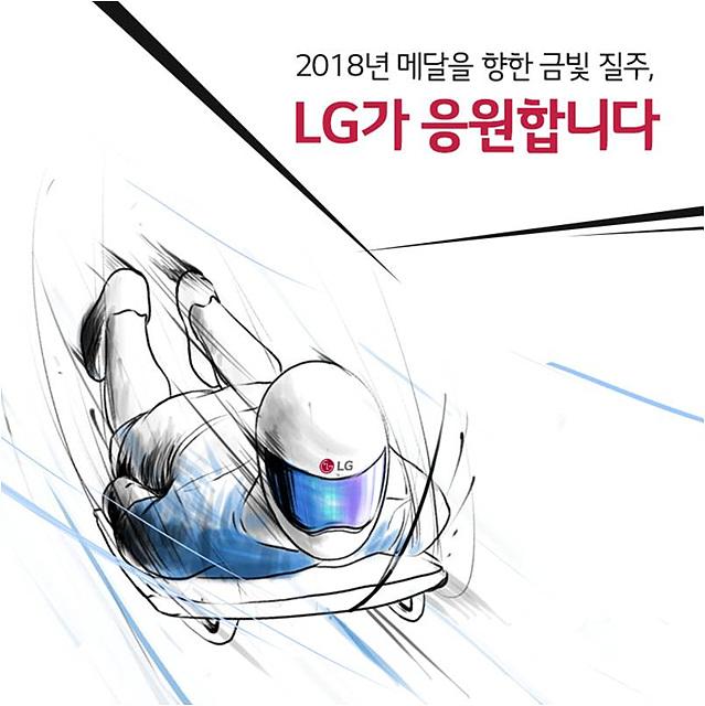 2018년 메달을 향한 금빛 질주, LG가 응원합니다
