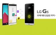 'G5'에 대한 궁금증 3가지(3편)