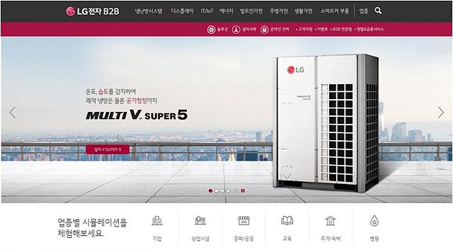 LG전자 B2B 대표 사이트 리뉴얼 메인화면 이미지