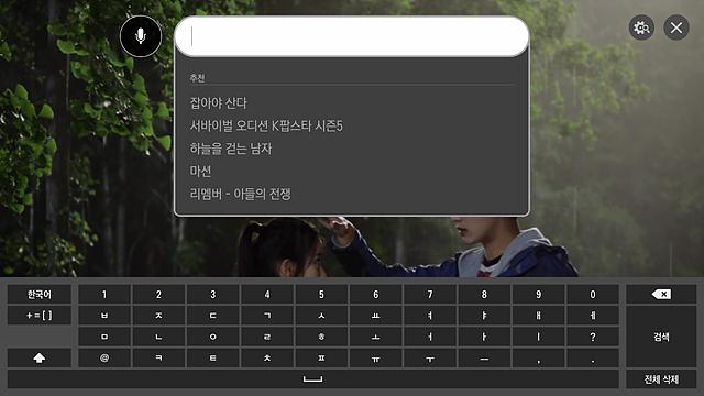 텍스트 입력 모드 – 리모컨을 이용해 QWERTY 키보드 자판에서 검색어 입력