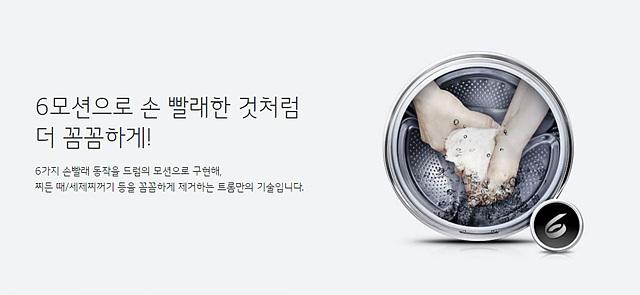 6모션으로 손 빨래한 것처럼 더 꼼꼼하게 세탁할 수 있는 LG 드럼 세탁기