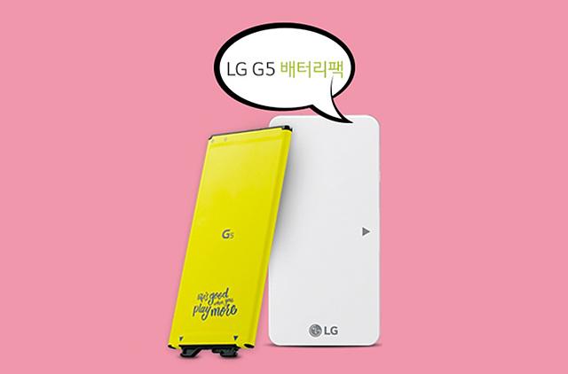 LG G5 배터리팩