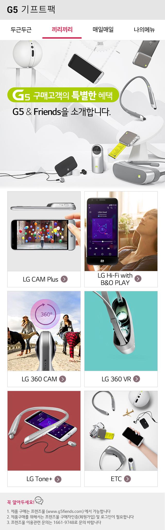 G5 기프트팩 및 프렌즈 이미지
