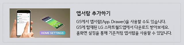 G5에서 사용할 수 있는 앱서랍