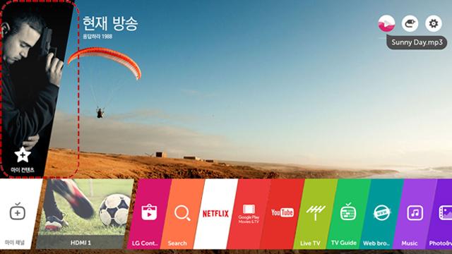 LG 스마트 TV - 스마트홈(마이 콘텐츠) 이미지