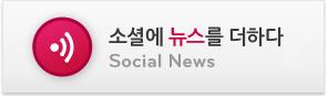 소셜에 뉴스를 더하다