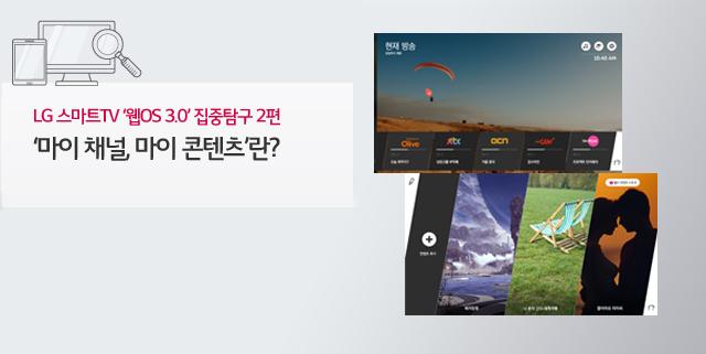 LG 스마트 TV '웹OS 3.0' 집중탐구 2편 - '마이 채널, 마이콘텐츠'란?