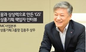 꿈과 상상력으로 만든 'LG G5' 상품기획 책임자 인터뷰