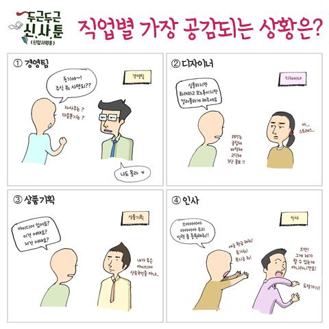 [두근두근 신.사.툰] 18화 – 직업별 공감대