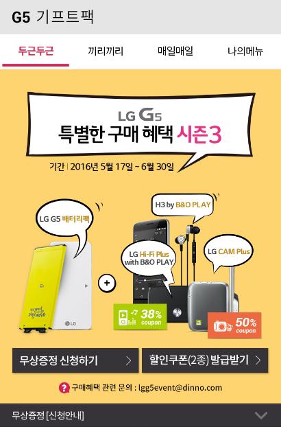 G5 기프트팩 두근두근 혜택 - LG G5 특별한 구매 혜택 시즌3는 2016년 5월 17일부터 6월 30일 이벤트 기간 중 G5를 구매할 경우 다음 3가지 혜택을 모두 드립니다.
