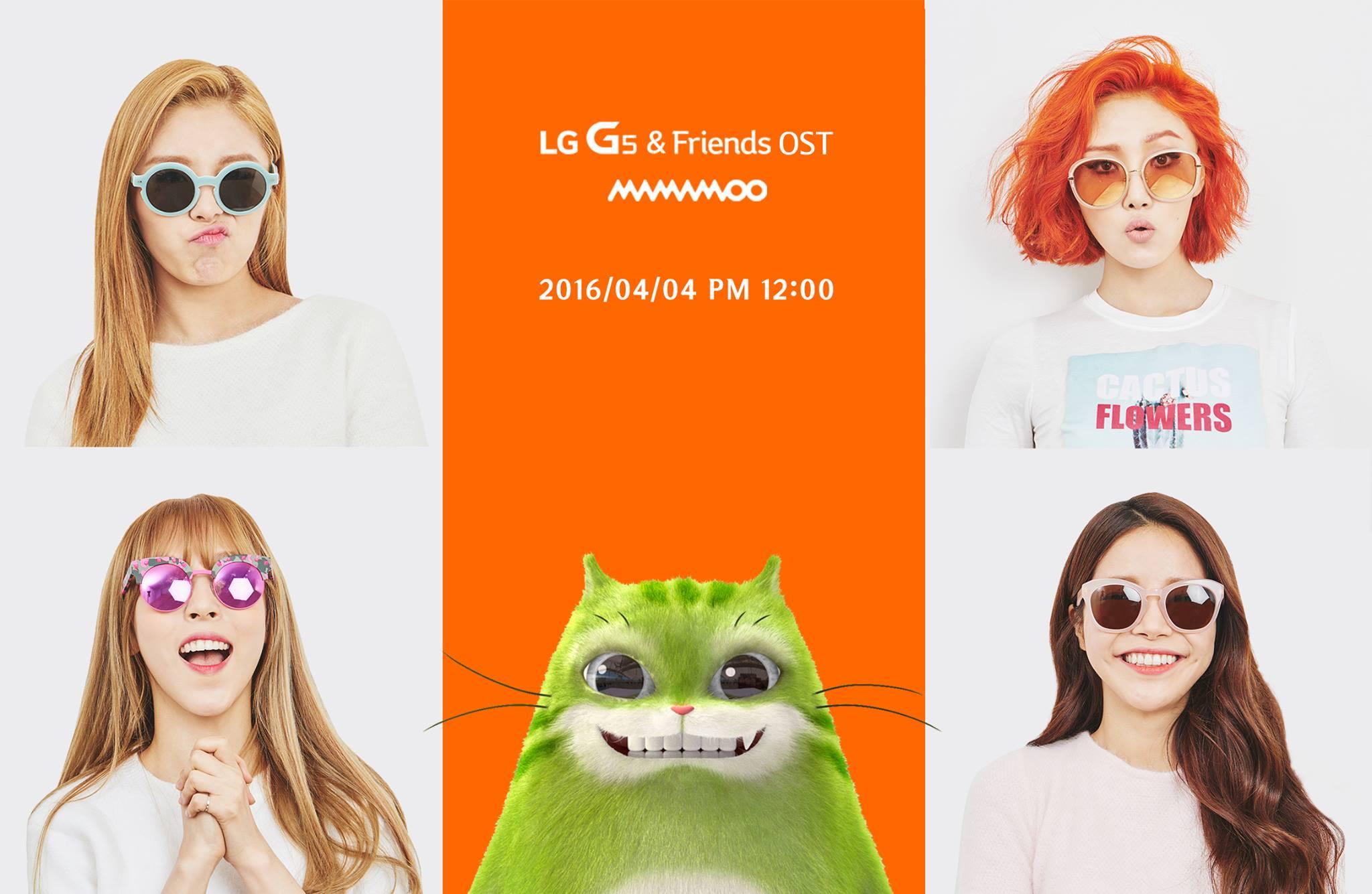 LG G5 & Friends ost 마마무