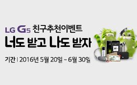 G5 기프트팩 친구추천 배너 - 너도받고 나도 받자 (기간 : 2016년 5월 20일~6월 30일)