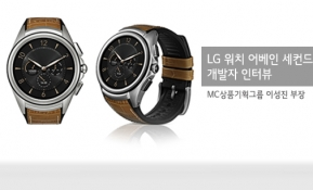 이세돌 9단도 반한 'LG 워치 어베인 세컨드 에디션' 개발 스토리
