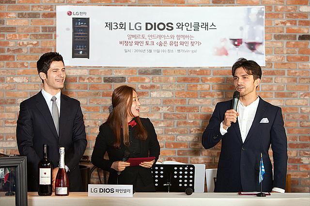 제3회 LG DIOS 와인클래스가 시작되는 모습입니다.