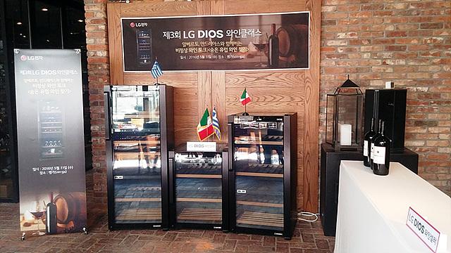 제3회 LG DIOS 와인클래스 현장에 놓여있는 와인셀러의 모습입니다.